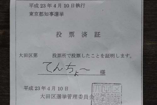 senkyo_2.JPG