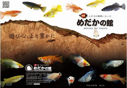 yakata01.jpg